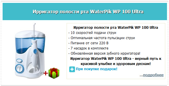 Ирригатор WaterPic WP-100 Ultra