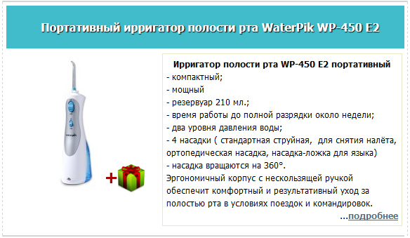 Ирригатор WaterPik WP-450